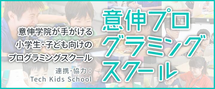 意伸学院が手がける小学生・子ども向けのプログラミングスクール|意伸プログラミングスクール