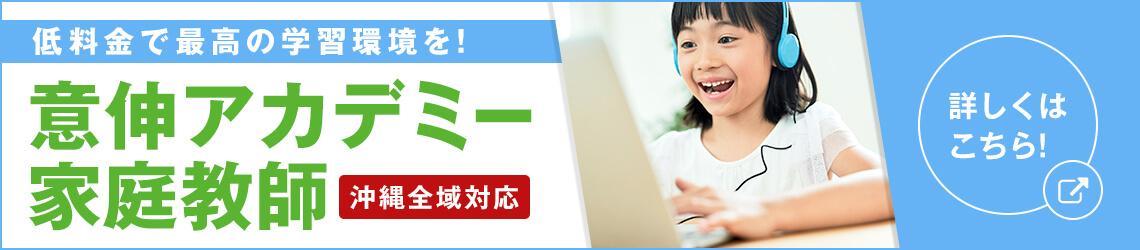 低料金で最高の学習環境を!意伸アカデミー 家庭教師|沖縄全域対応