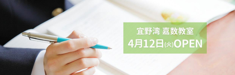 宜野湾 嘉数教室  4月12日(火) OPEN