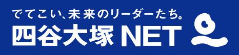 四谷大塚ネット