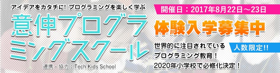 意伸プログラミングスクール体験入学募集中